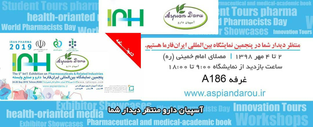 آسپیان دارو در پنجمین نمایشگاه بین المللی ایران فارما